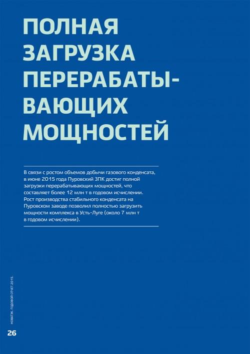 novatehk-russ-26.jpg