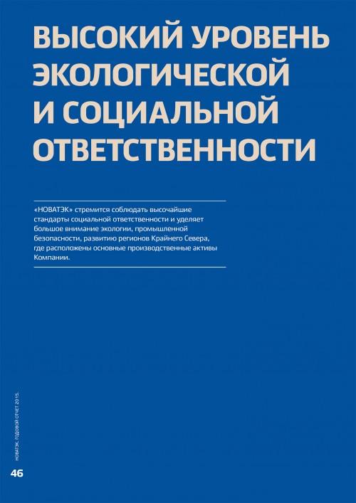novatehk-russ-46.jpg