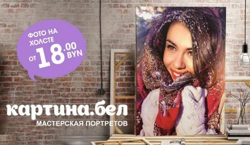 печать на холсте Беларусь