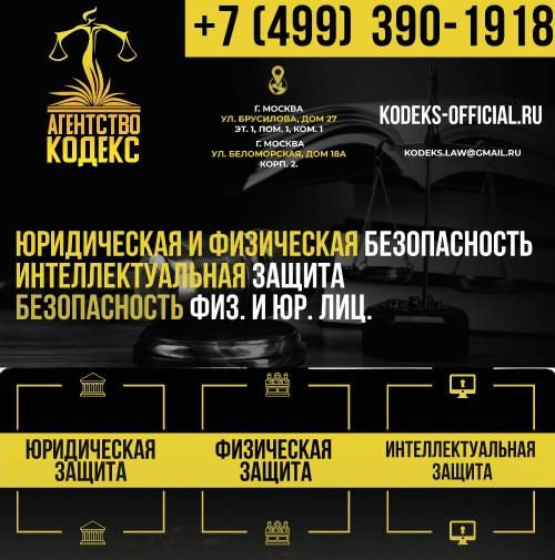 agentstvo-kodeks.jpg
