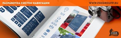 razrabotka_system_navigacii.jpg